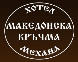 Македонска кръчма